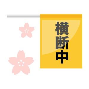 交通安全(横断中の旗)