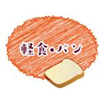 軽食&パン