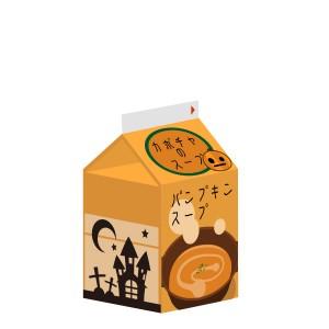 カボチャスープ(500ml)ハロウィン仕様