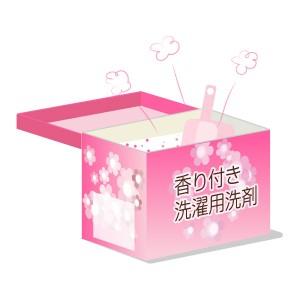 香り付き洗濯用粉末洗剤2