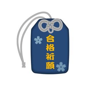 合格祈願のお守り(青)