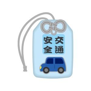 交通安全のお守り(青)
