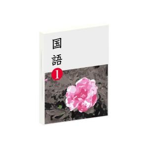 国語の教科書(中学)