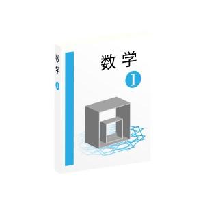 数学の教科書(中学)