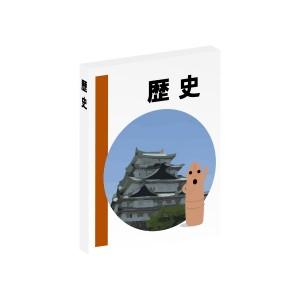 歴史の教科書(中学)