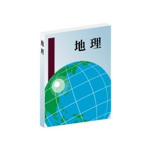 地理の教科書(中学)