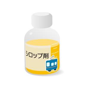 シロップ剤(男の子用)