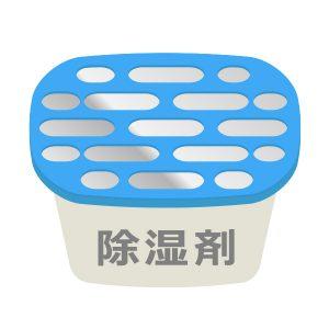 除湿剤(タンクタイプ)