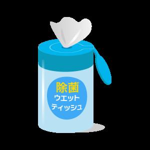 ウェットティッシュ(除菌)