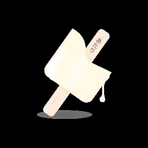 「あたり」の棒付きアイス